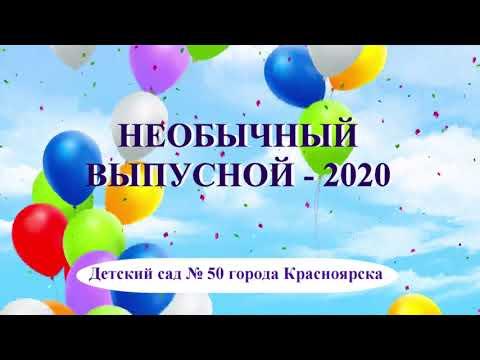 """Анонс """"Выпускной в саду - 2020"""" группа """"Мотылёк"""""""