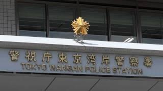 踊る大捜査線にあやかって命名した?東京湾岸警察署。