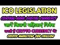 CRYPTO NEWS #190 || ICO REGULATION, CRYPTO BILL, Crypto Market Cap of $80 Trillion, Crypto Servey