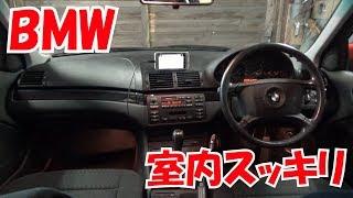 オーディオ関係を整える【12万円BMWのある生活】(320i E46)