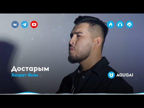 Хазрет Әлім - Достарым