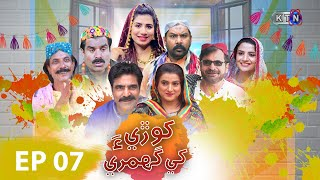 Download Khori Khay Ghumri  Episode 7  Comedy Drama Serial   on KTN Entertainment