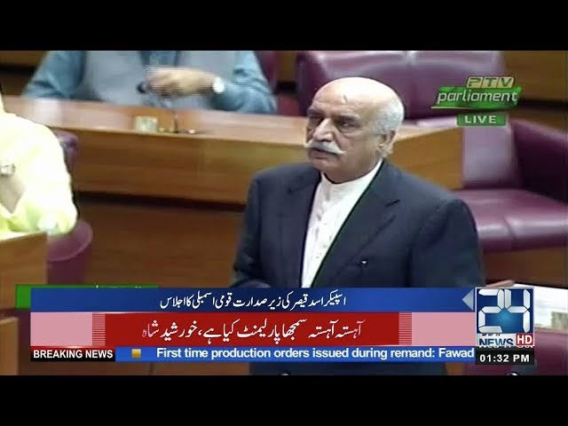 Khursheed Shah Hard Hitting Speech In National Assembly   24 News HD   17 October 2018