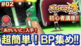 【ポケモンSM】初心者講座!ポケモン サンムーン実況プレイ!Part2 【あか…