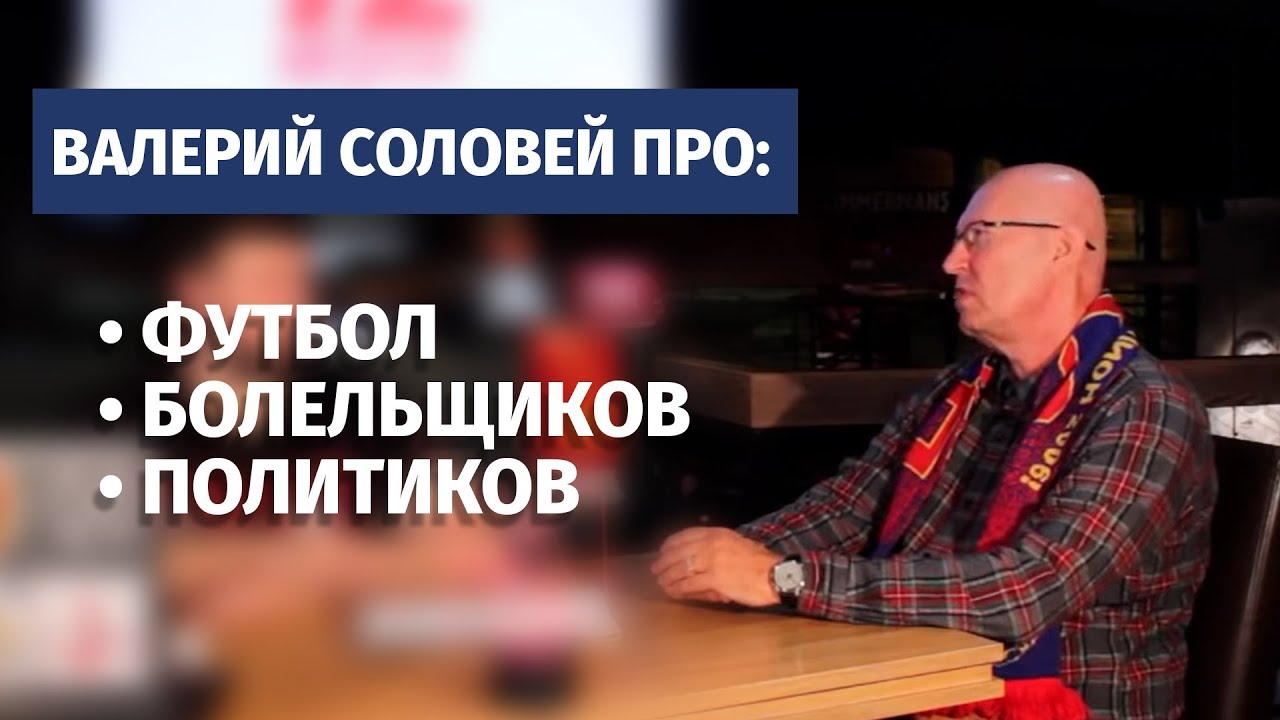 Валерий Соловей про футбол, болельщиков и политиков