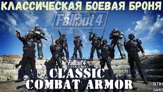 Fallout 4: Классическая Боевая Броня