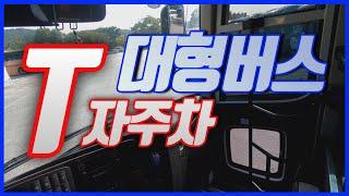 버스 대형차 T자주차 직각주차 설명 l 머리속에 차량 …