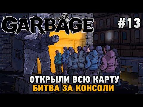 Garbage #13 Открыли всю карту , Битва за консоли
