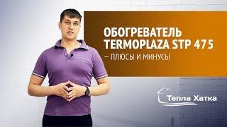 Обогреватель Termoplaza STP 475. Плюсы и Минусы | Тепла Хатка
