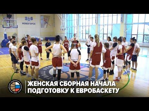 Женская сборная начала подготовку к Евробаскету