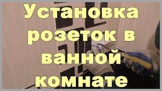 видео Монтаж электропроводки в ванной