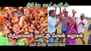 KONGUNADU CHINTHAMANI COUNTRY CHICKEN WITH FUN | MAMS MASALA | Only For SPICY lovers