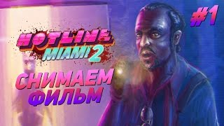 Прохождение Hotline Miami 2 #1 - Снимаем фильм