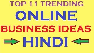 TOP 11 TRENDING ONLINE BUSINESS IDEAS FOR EARN MONEY || HINDI