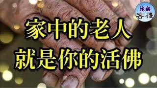 家中的老人 就是你的活佛|心靈勵志|快樂客棧