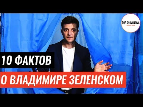 Владимир Зеленский - 10 фактов о лидере Украины