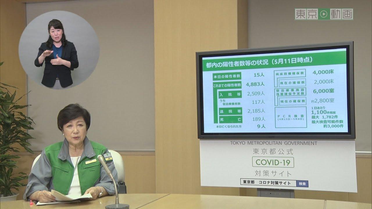 コロナ の 今日 者 東京 感染 の 数 都