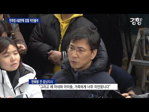 """[경향신문] 미리 '검찰 출석' 안희정 """"국민에게 죄송"""""""