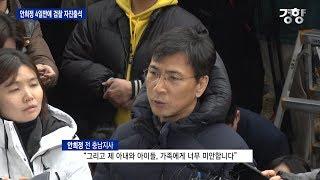 [경향신문] 미리 '검찰 출석' 안희정