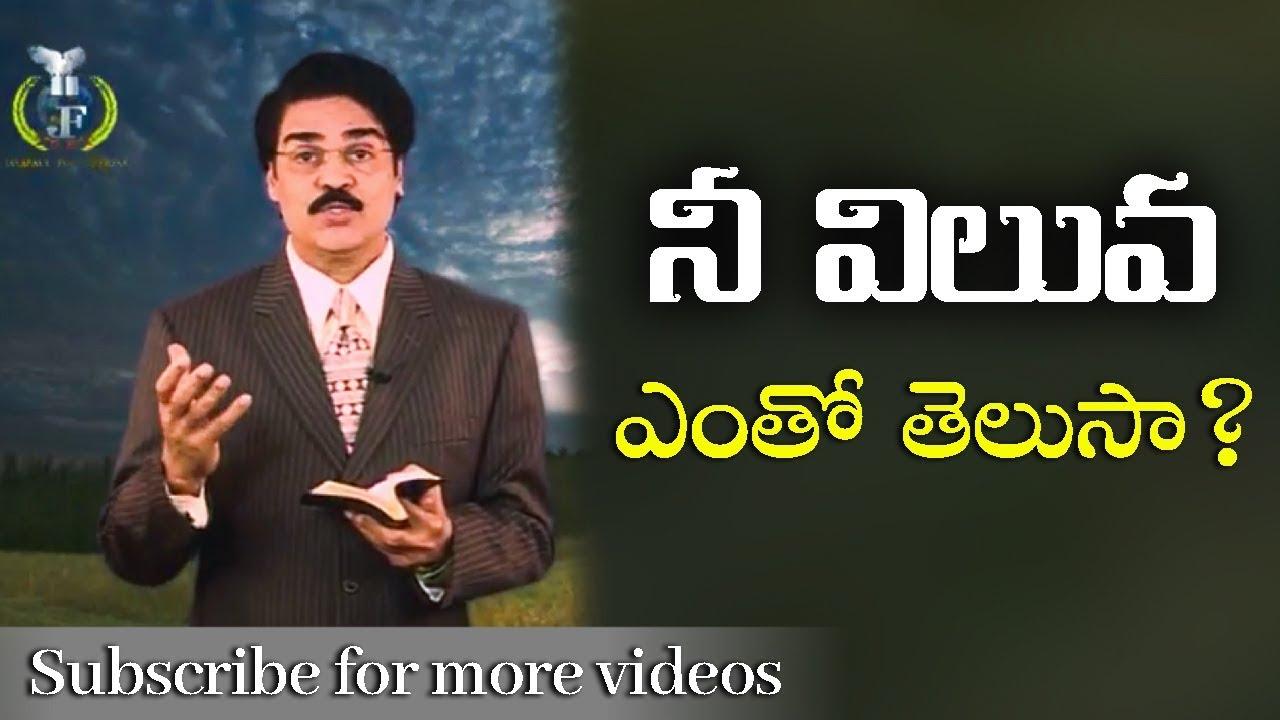 Manna Manaku | నీ విలువ ఎంతో తెలుసా? | మన్న మనకు 311 | Dr Jayapaul | Telugu christian message