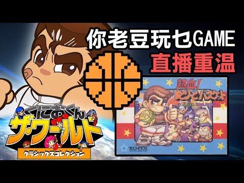 爆笑直播重溫#2「熱血街頭籃球」國夫君:世界經典收藏版 (你老豆玩乜GAME)