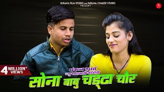 Sona Babu CHADDA CHOR - 2   Pankaj Sharma New Comedy   Kaka Bhatij Comedy   सोना बाबु चड्ढ़ा चोर