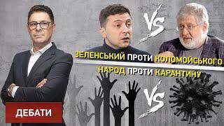 Зеленський проти Коломойського та народ проти карантину | Еспресо Дебати