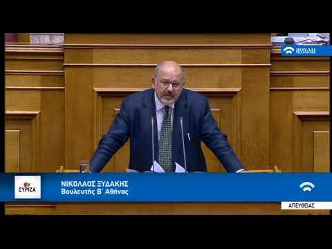 Βουλή: Ο Ν. Ξυδάκης για τη νομική αναγνώριση ταυτότητας φύλου
