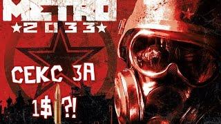 Секс   Не делай это в Метро/Metro 2033