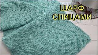 Как связать шарф спицами просто и быстро(, 2018-12-09T07:19:02.000Z)