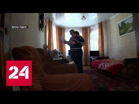 Курский пенсионер все-таки получит 2 миллиона рублей за найденный клад - Россия 24