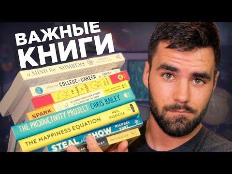 10 книг, которые должен прочитать КАЖДЫЙ студент – книжные рекомендации 2017