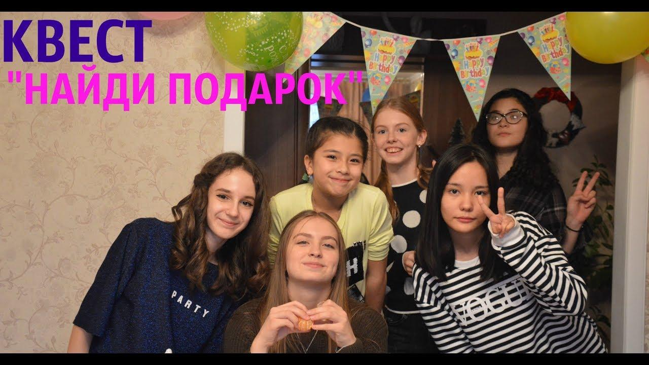 КВЕСТ ПО ПОИСКУ ПОДАРКОВ / 16 ЛЕТ