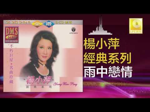 楊小萍 Yang Xiao Ping - 雨中戀情 Yu Zhong Lian Qing (Original Music Audio)