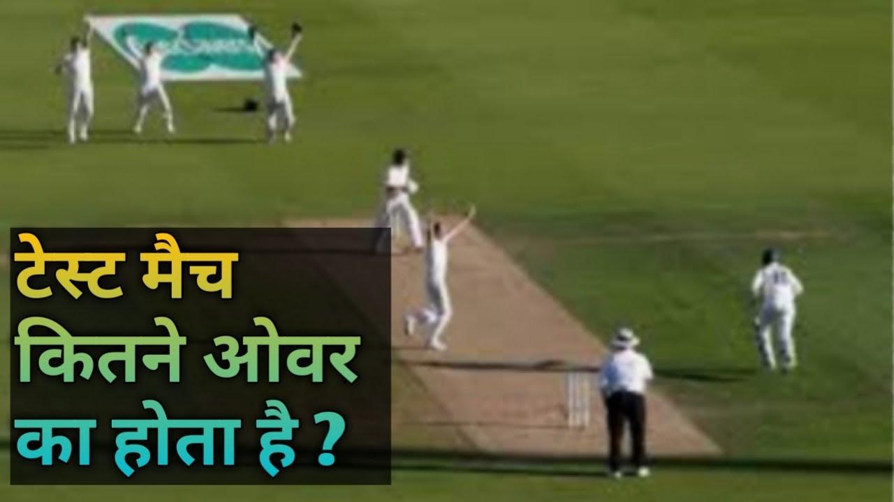 Test match kitne over ka hota hai ? टेस्ट मैच कितने ओवर का