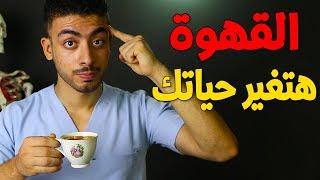 3 فوائد للقهوة هتخليك تشرب قهوة كل يوم  coffee benefits