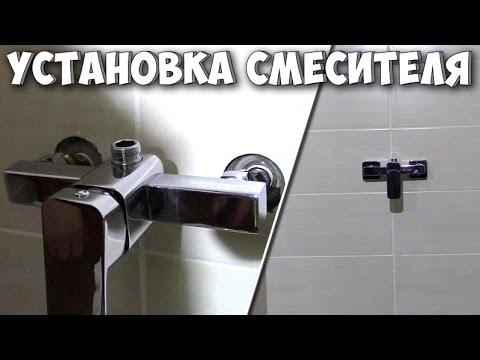 Установка смесителя на душ