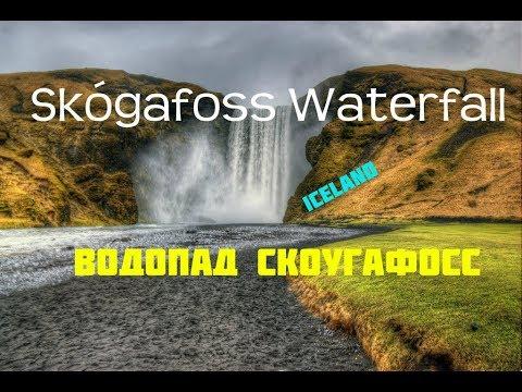 Skógafoss Waterfall (Iceland) | Водопад Скоугафосс