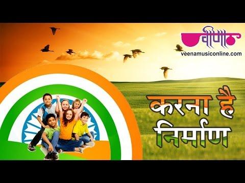 New Patriotic Songs of India   Karna Hai Nirman Full HD   Hindi Independence Day Songs