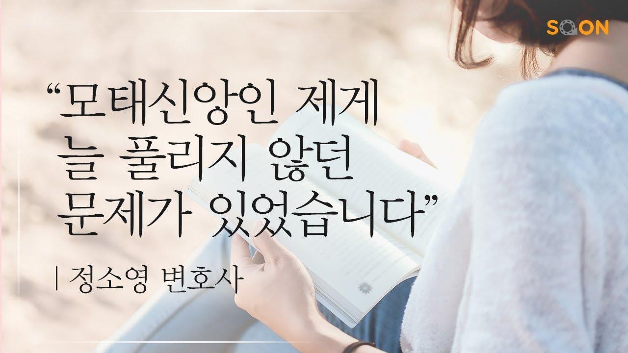 모태신앙의 깨달음 - 정소영 변호사 (Cradle Christian - Attorney Jung So Young) @ CGNTV SOON CGN 컬처클립