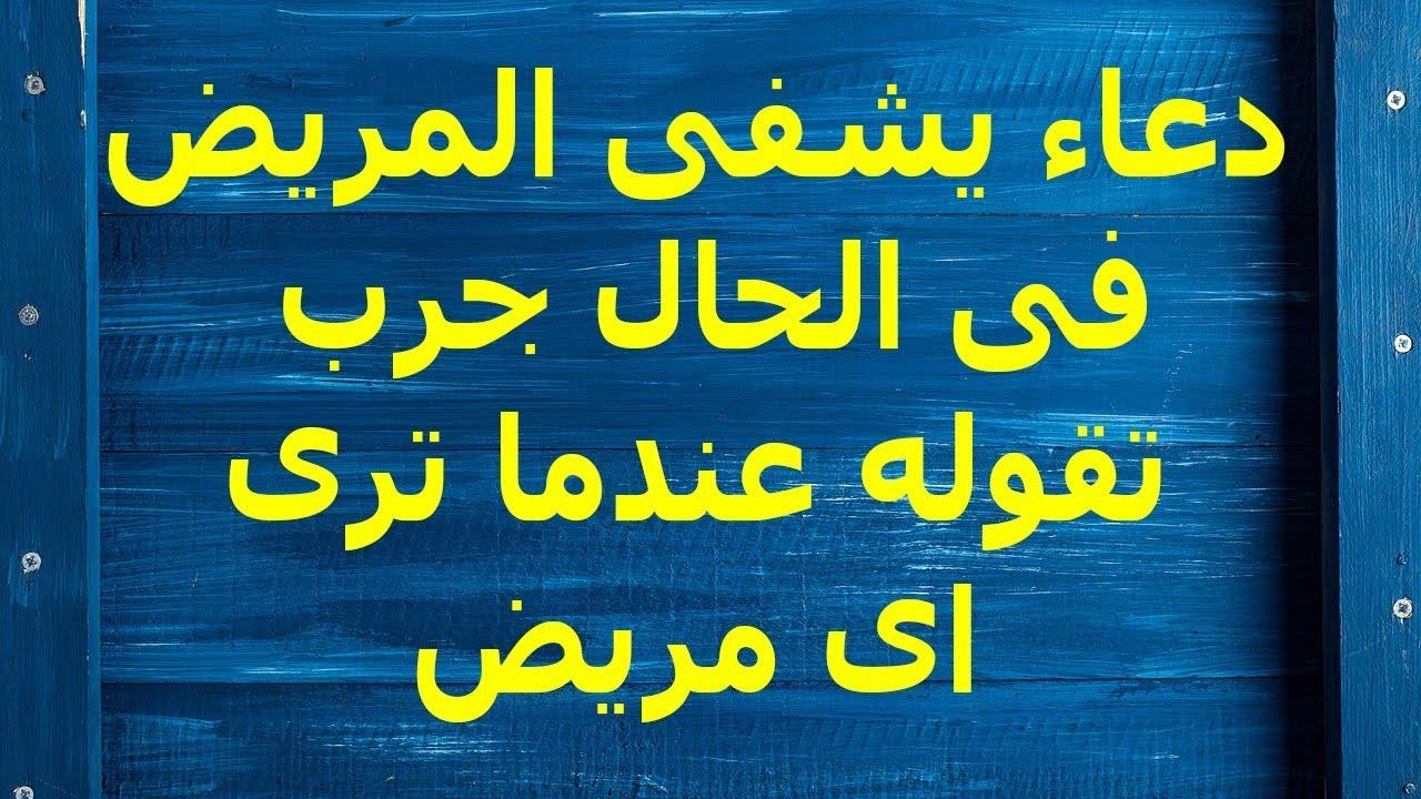 أفضل دعاء للمريض بالشفاء العاجل من القرآن والسنة النبوية دعاء الشفاء يشفى بإذن الله Youtube