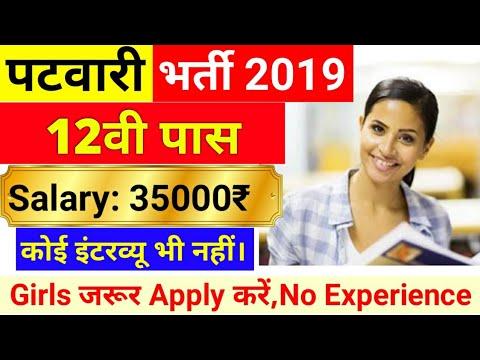 12वी पास – पटवारी भर्ती 2019 – Salary: 35000₹ – No Interview   Govt Job- CG Patwari Vacancy 2019