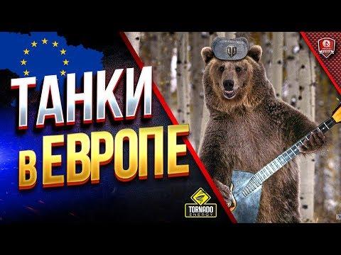 ТАНКИ в ЕВРОПЕ / ЧЕМ ОТЛИЧАЕТСЯ ЕВРО РАНДОМ?