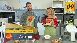 На наш вкус | Литва