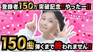 【生配信】大感謝!!150曲ピアノ弾くまで終われない生配信!【150万人ありがとう!!!!】