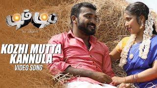 Kozhi Mutta Kannula Full Video Song | Dim Dip | Ku Karthik | Ra Anand | Monish Kumar