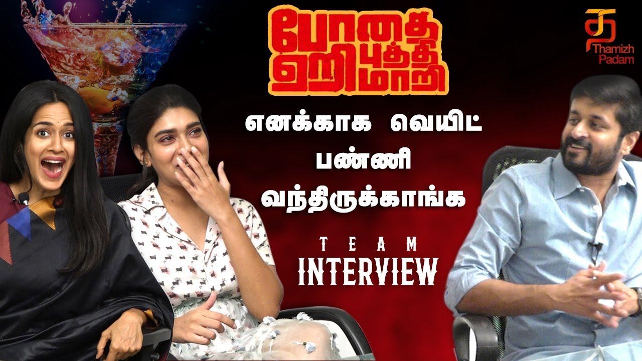 Bodhai Yeri Budhi Maari Team Interview | Dheeraj | Radha Ravi | Charlie |  Ajay | Pradaini | Dushara