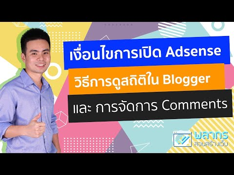 เงื่อนไขการเปิด Adsense ใน Blogger การนับจำนวนคนดู และ การจัดการ Comments
