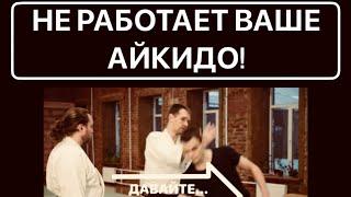 """Не работает ваше айкидо! #1 - """"Реальные атаки в айкидо - где?"""""""