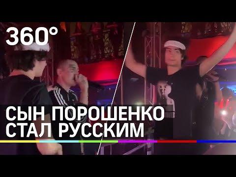 Сын Порошенко стал русским на концерте Face в Лондоне